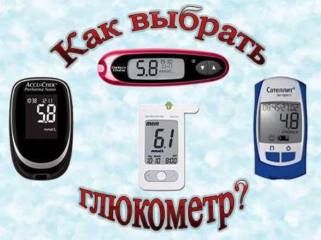 Глюкометр: зачем он нужен и как выбирать