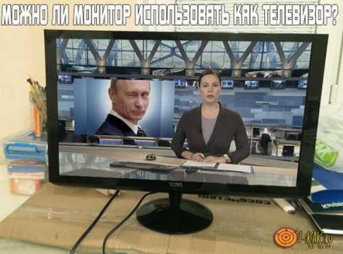Способы смотреть телевизор