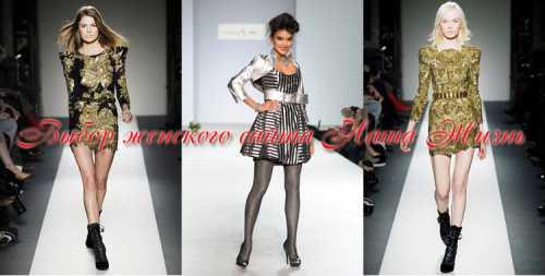Модные тенденции осени 2012