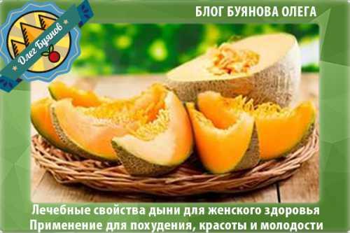 Но, употреблять данный плод в процессе вынашивания малыша, наоборот, для ребенка очень полезно