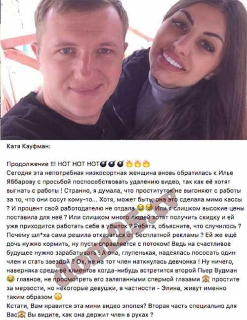 Екатерина Кауфман возвращается на проект к Илье Яббарову